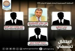 اختطاف 4 مواطنين بالشرقية على يد داخلية الانقلاب