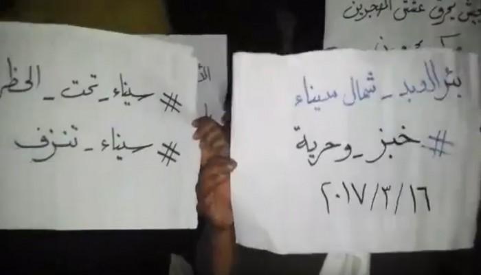 فيديو.. وقفة ثوار بئر العبد بشمال سيناء ضد حكم العسكر