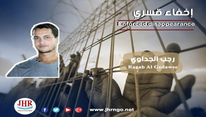 بيان من أسرة رجب الجداوي المختفي قسريا