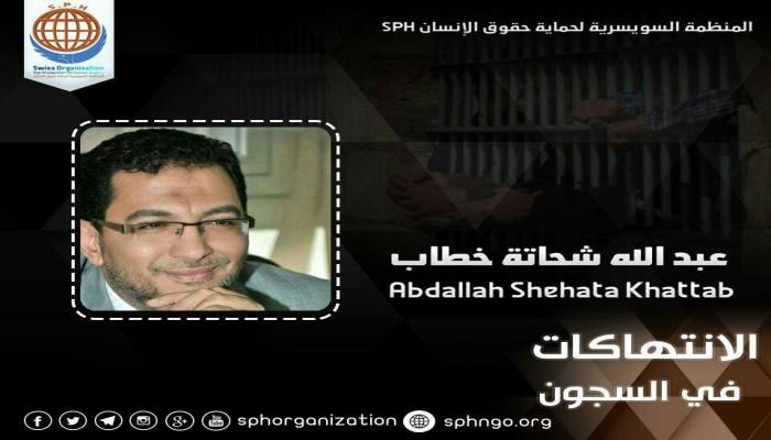 انتهاكات بحق د. عبدالله شحاتة في سجن العقرب
