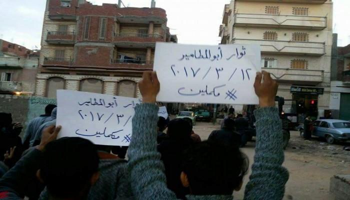 """بالصور.. مسيرة أبو المطامير تندد باغتيال """"رجب حنطور """""""