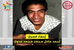لليوم الـ319 على التوالي.. استمرار إخفاء الشاب أحمد عادل قسريًا