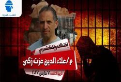 جريمة إخفاء قسري للمهندس علاء عزت بالجيزة