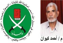 الإخوان المسلمون يحتسبون عند الله م. أحمد عبدالستار كيوان