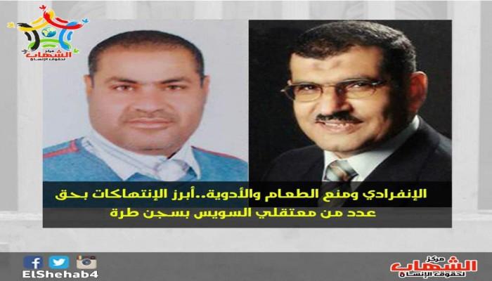 انتهاكات ضد سعد خليفة وأحمد شبانة بسجن طره