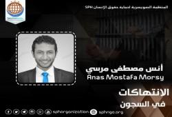 الطالب المعتقل أنس مصطفى يُضرب عن الطعام لسوء المعاملة