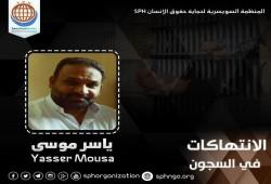 أسرة المعتقل ياسر موسى تستغيث لإنقاذ حياته