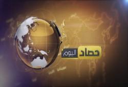 حصاد الأخبار: ورطة العسكر وعودة الربيع العربي بقوة