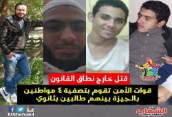 أيمن عبدالغني يدين جريمة تصفية 4 شباب بالجيزة