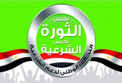 """تحالف الشرعية يدعو لأسبوع ثوري جديد: """"سيناء تفضح خيانتكم"""""""