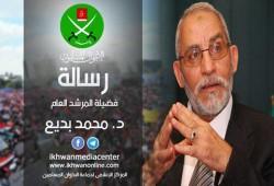 رسالة من فضيلة المرشد العام للاخوان المسلمون