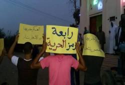 وقفة احتجاجية لشباب حوش عيسى تُطالب بالإفراج عن المعتقلين