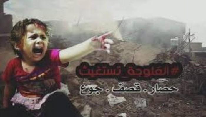 معاناة أهالي الفلوجة: شهادات عن القصف والجوع