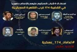 """قضاء العسكر يحكم بإعدام 8 من رافضى الانقلاب في قضية """"174 عسكرية"""""""
