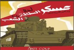 صحيفة أمريكية: استئناف مساعدات عسكر مصر ضد المبادئ