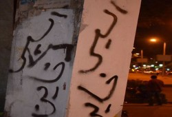 واشنطن تايمز ترصد استفادة العدو الصهيوني من السفاح