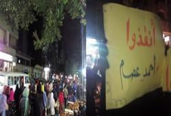 بالصور.. الزيتون تندد بقتل الثوار برصاص ميليشيات الانقلاب