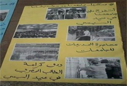 معرض مصور بطب الزقازيق لفضح كوارث الانقلاب