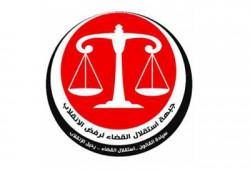 استقلال القضاء: السفاح لا يمثل مصر وتوقيعه على اتفاقية إثيوبيا مخالف للقانون