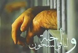 انتهاكات جديدة بحق المعتقلين السياسيين بقسم الجيزه