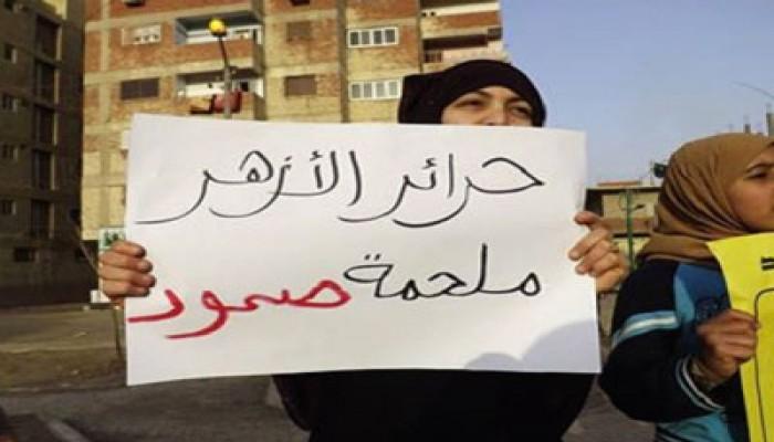 حرائر الازهر بالقاهرة ينتفضن للتنديد بجرائم الانقلاب