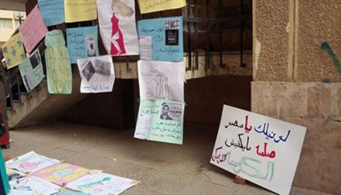 بالصور.. معرض بجامعة حلوان يندد بإعدام محمود رمضان