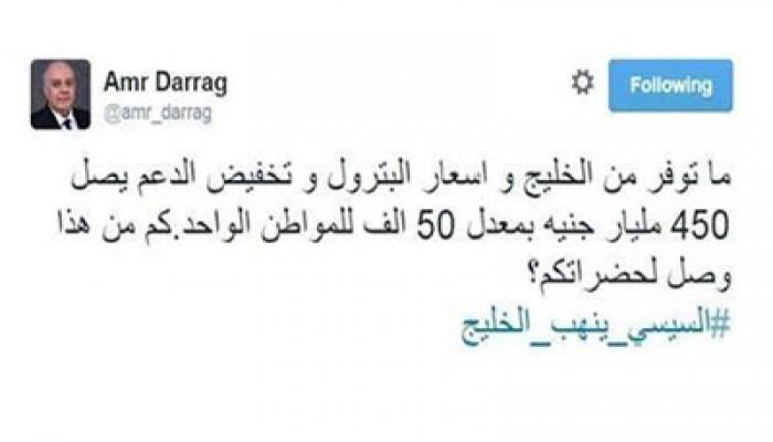 د. دراج : 50 ألف جنيه نصيب كل مصري من دعم الخليج