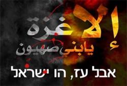 غارات وهمية صهيونية في أجواء غزة