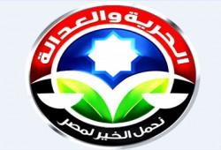 """حزب الحرية والعدالة ينعى شهداء """"الزمالك"""""""