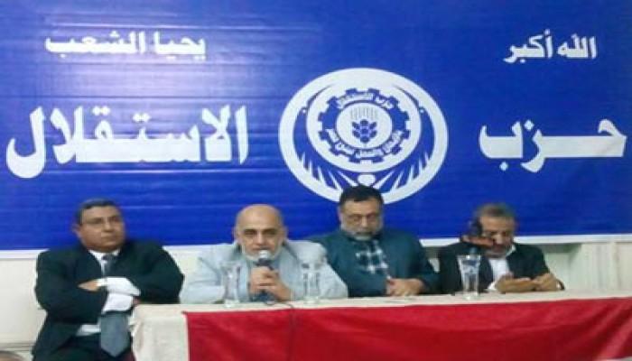 حزب الاستقلال: أحداث سيناء وخطاب السفاح انهيار خطير
