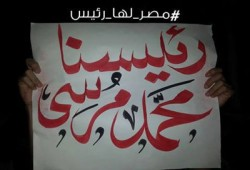 15  فبراير.. مهزلة محاكمة الرئيس و10 آخرين في التخابر الثانية