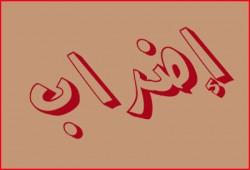 إضراب شامل لفلسطينيي 48 عقب استشهاد شابين