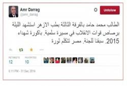 د. عمرو دراج ينعى الشهيد محمد حامد ويؤكد: سبقنا للجنة
