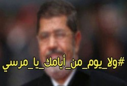 """تأجيل مهزلة محاكمة الرئيس في """"أحداث الاتحادية"""" لـ 5 يناير"""