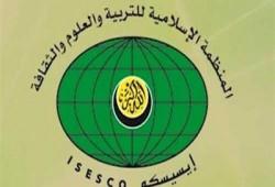 """""""الإيسيسكو"""" تدين التصريحات """"العدائية"""" لكاتب فرنسي ضـد المسلمين"""