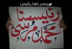 تأجيل مهزلة محاكمة الرئيس مرسي بقضية الاتحادية للغد