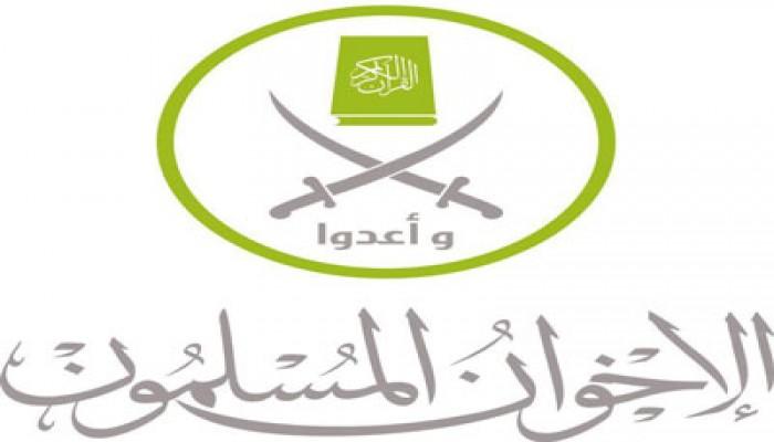 بيان من الإخوان المسلمين إلى الصف الثوري المصري