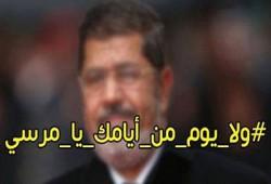 تأجيل مهزلة محاكمة الرئيس ورموز مصر للغد