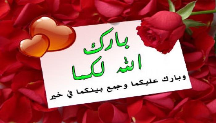 تهنئة قلبية لشعبان غطاطي بمناسبة عقد زواج ابنته