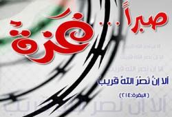عذرًا غزة