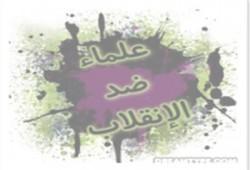 علماء ضد الانقلاب: رئاسة الدم باطلة شرعًا ومَن يشارك فيها آثم