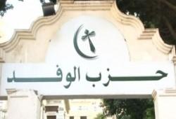 تصاعد الخلافات داخل الوفد.. بدراوي يتهم أبوشقة بتهديد الأعضاء