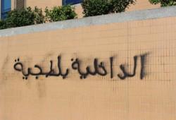 الانقلاب يعتدي على مسيرة بالزقازيق ويعتقل العشرات بينهم 4 فتيات