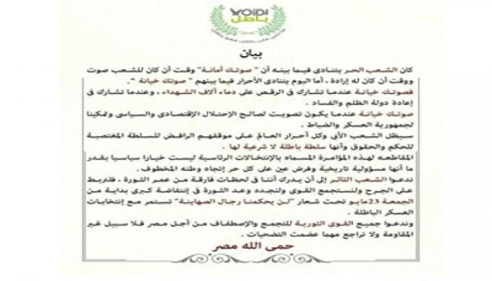 """بيان صحفي لحملة """"باطل"""" بخصوص الانتخابات الهزلية القادمة"""