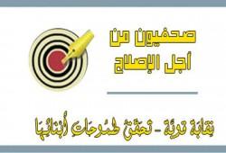 """""""صحفيو الاصلاح"""" تؤيد المبادئ العشرة كخارطة طريق ثورية وطنية"""