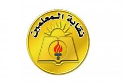 حجز قضية فرض الحراسة على المعلمين للحكم بجلسة 3 يونيو المقبل
