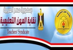 اليوم.. تظاهرة للمهن التعليمية أثناء نظر فرض الحراسة على نقابتهم