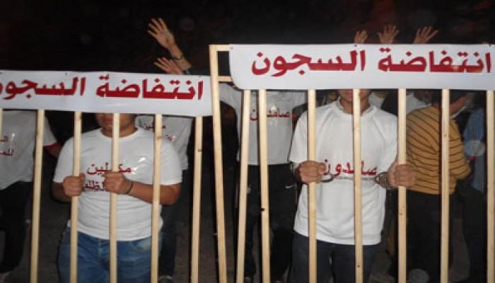 انتفاضة السجون.. ثورة المعتقلين خلف القضبان