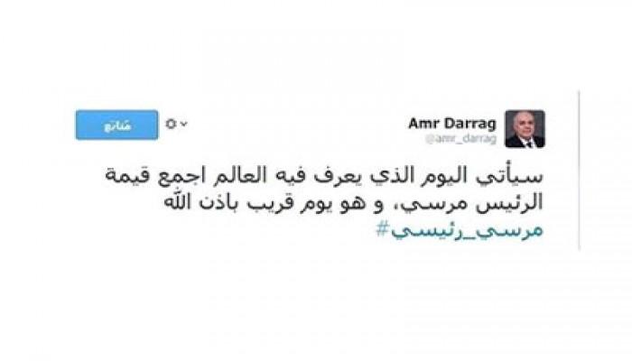 د. عمرو دراج: ذات يوم قريب يعرف الجميع قيمة الرئيس مرسي