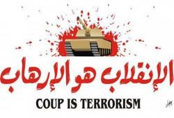 التفجيرات وسفك الدماء.. الانقلاب يصنع جمهورية الخوف